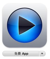 點一下「免費 App」