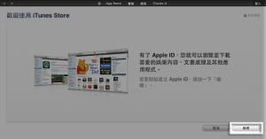 歡迎使用 iTunes Store 畫面