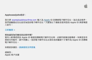 電子郵件文字:「您已經輸入 exampleaddress@me.com 做為 Apple ID 的聯絡電子郵件地址... 請按下面的連結,並使用您的 Apple ID 和密碼進行登入。」