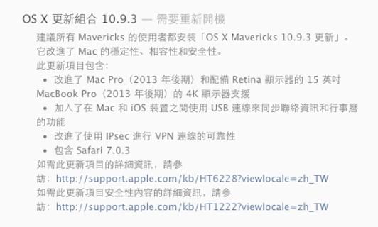 OS-X-10.9.3-info