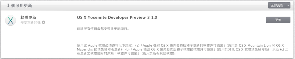 OS X 10.10 Preview 3
