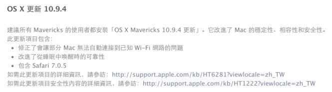 OS X 10.9.4更新