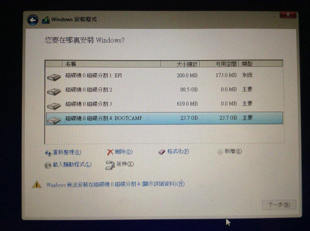 Windows 8 Boot Camp-16