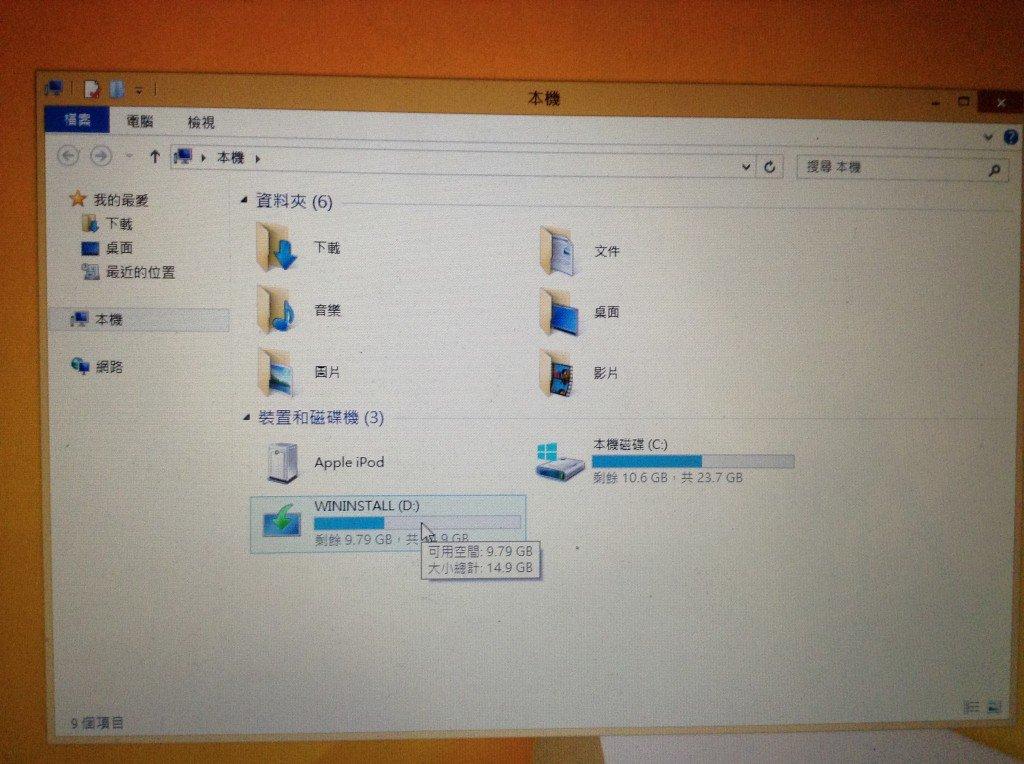 Windows 8 Boot Camp-23