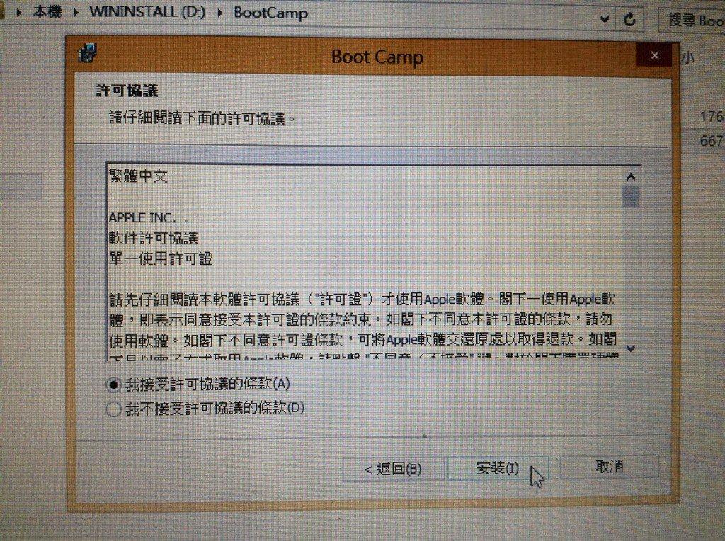 Windows 8 Boot Camp-28