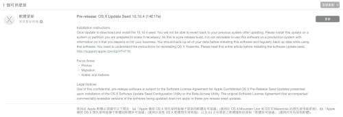 OS X Update Seed 10.10.4 14E17e