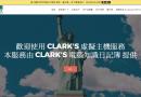 【服務教學】Clark's 免費虛擬主機服務 – 後臺教學