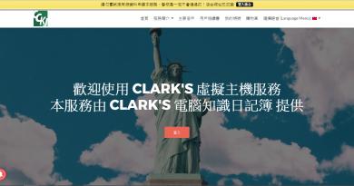 (中文 Chinese) 【公告】Clark's 虛擬主機服務 – 免費服務開放申請